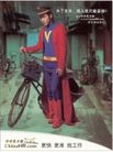 信息通讯服务0004,信息通讯服务,中国广告作品年鉴2007,超人 骑自行车 运动