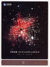 信息通讯服务0008,信息通讯服务,中国广告作品年鉴2007,漫天 星尘 闪烁
