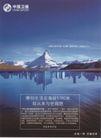 信息通讯服务0011,信息通讯服务,中国广告作品年鉴2007,雪山 平静湖面 山的倒影