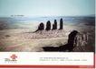 信息通讯服务0023,信息通讯服务,中国广告作品年鉴2007,边界 石头 荒漠 联通