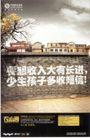 信息通讯服务0024,信息通讯服务,中国广告作品年鉴2007,农村 砖墙 标语