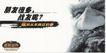 信息通讯服务0029,信息通讯服务,中国广告作品年鉴2007,大鼻子 战斗士 魔兽世界