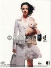 信息通讯用品0001,信息通讯用品,中国广告作品年鉴2007,女士 怀抱 布熊