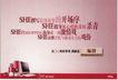 信息通讯用品0008,信息通讯用品,中国广告作品年鉴2007,电脑 促销 活动