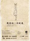 媒体与广告公司0003,媒体与广告公司,中国广告作品年鉴2007,单手 立地 杂技