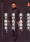 媒体与广告公司0013,媒体与广告公司,中国广告作品年鉴2007,大胡子男人 手拿斧子 白色标语