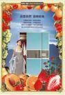 房地产及关联品0026,房地产及关联品,中国广告作品年鉴2007,时尚衣柜 女人 银色裙 水果