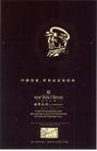 房地产及关联品0027,房地产及关联品,中国广告作品年鉴2007,两个人像 重叠 黑色