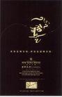房地产及关联品0028,房地产及关联品,中国广告作品年鉴2007,人物像 黑色 胡须