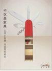 房地产及关联品0046,房地产及关联品,中国广告作品年鉴2007,使用 多功能 实用