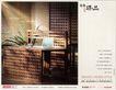 房地产及关联品0048,房地产及关联品,中国广告作品年鉴2007,户型 文化 气息