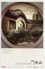 房地产及关联品0050,房地产及关联品,中国广告作品年鉴2007,张扬 世界 可贵