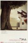 房地产及关联品0051,房地产及关联品,中国广告作品年鉴2007,