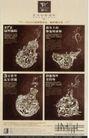 房地产及关联品0055,房地产及关联品,中国广告作品年鉴2007,