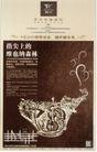 房地产及关联品0056,房地产及关联品,中国广告作品年鉴2007,