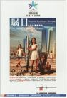 房地产及关联品0059,房地产及关联品,中国广告作品年鉴2007,