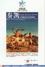 房地产及关联品0060,房地产及关联品,中国广告作品年鉴2007,