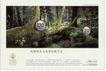 房地产及关联品0068,房地产及关联品,中国广告作品年鉴2007,