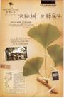 房地产及关联品0077,房地产及关联品,中国广告作品年鉴2007,