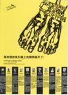 文化用品及其他0003,文化用品及其他,中国广告作品年鉴2007,双脚 捆绑 限制