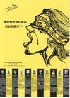文化用品及其他0004,文化用品及其他,中国广告作品年鉴2007,蒙眼 迷惑 呐喊