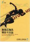 文化用品及其他0018,文化用品及其他,中国广告作品年鉴2007,运动会 运动员 赛跑
