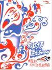 服饰及关联品0013,服饰及关联品,中国广告作品年鉴2007,