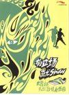 服饰及关联品0014,服饰及关联品,中国广告作品年鉴2007,