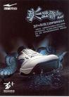 服饰及关联品0019,服饰及关联品,中国广告作品年鉴2007,尔克牌 水上的鞋子 触角