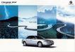 汽车及关联品0009,汽车及关联品,中国广告作品年鉴2007,弯延 公路 交通