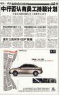 汽车及关联品0013,汽车及关联品,中国广告作品年鉴2007,报纸页面 新闻 开动的车子