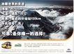 汽车及关联品0027,汽车及关联品,中国广告作品年鉴2007,高山 低温 云海 旅游车