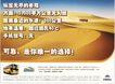 汽车及关联品0028,汽车及关联品,中国广告作品年鉴2007,沙漠 荒凉 高温 旅游车