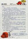 汽车及关联品0033,汽车及关联品,中国广告作品年鉴2007,