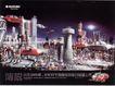 汽车及关联品0041,汽车及关联品,中国广告作品年鉴2007,传说 公元 上市