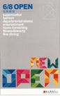 流通及服务0015,流通及服务,中国广告作品年鉴2007,
