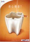 美容卫生用品0007,美容卫生用品,中国广告作品年鉴2007,牙齿 燃烟 熏黑