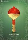 金融保险0006,金融保险,中国广告作品年鉴2007,金钥匙 打启 大门