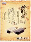 食品0002,食品,中国广告作品年鉴2007,中华 老味 陈酿