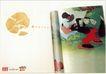食品0030,食品,中国广告作品年鉴2007,米老鼠 饼干 香脆