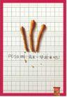 食品0034,食品,中国广告作品年鉴2007,
