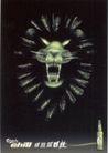 饮料0008,饮料,中国广告作品年鉴2007,狮头 凶光 四射