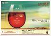 饮料0021,饮料,中国广告作品年鉴2007,红色饮料 杯身 装满