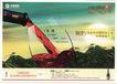 饮料0022,饮料,中国广告作品年鉴2007,长城 葡萄酒 品质 经典