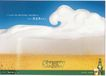 饮料0025,饮料,中国广告作品年鉴2007,泡沫 啤酒 激情
