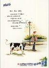 饮料0029,饮料,中国广告作品年鉴2007,路灯 少年 背包奶牛 想象
