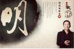 饮料0030,饮料,中国广告作品年鉴2007,明星 酒 明净 高品味