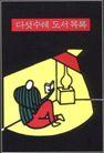 封面设计之抽象与意象0097,封面设计之抽象与意象,书籍装贞,