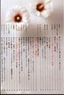 版式设计之目录集锦0023,版式设计之目录集锦,书籍装贞,花 版式 目录