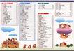 版式设计之目录集锦0024,版式设计之目录集锦,书籍装贞,分类栏 汽车 快乐的小朋友 房子 奏乐